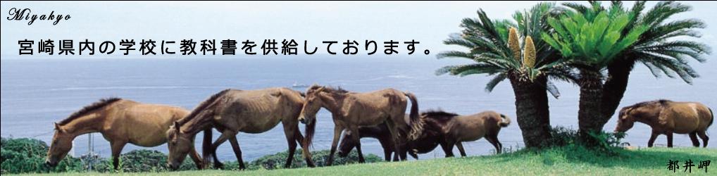 宮崎県教科図書販売株式会社